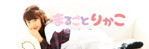 Aida Rikako no Marugoto Rikako Header