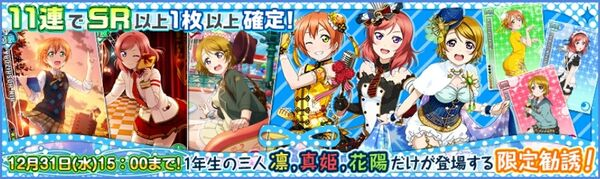 (12-28) First Years Limited Scouting
