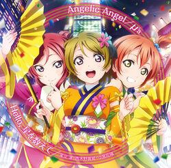 Angelic Angel & Hoshi o Kazoete Cover
