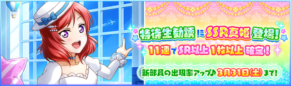 (03-25-18) SSR Release JP