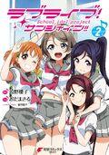 Love Live! Sunshine!! Manga 2