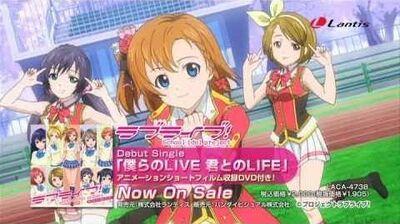 【ラブライブ!】「僕らのLIVE 君とのLIFE」PV(ショートサイズver
