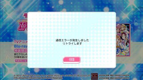 Transmission error, please help!   Love Live! Wiki   FANDOM powered