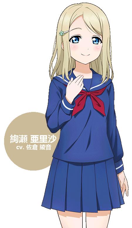Alisa Ayase Love Live Wiki Fandom Powered By Wikia