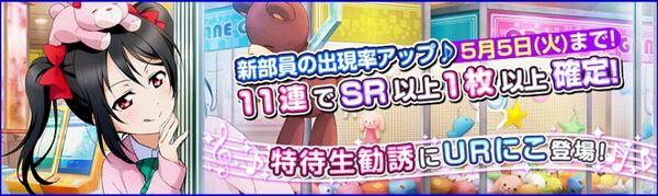 (4-30-15) UR Release JP