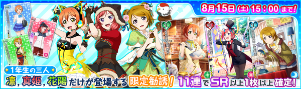(8-12) First Years Limited Scouting