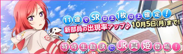 (9-30-15) UR Release JP