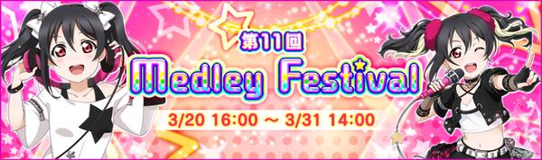 Medley Festival Round 11