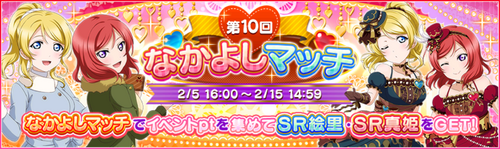 Nakayoshi Match Round 10