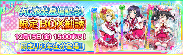 SIFAC Outfits Limited BOX Scouting Third Year URs