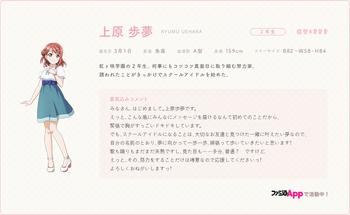 PDP Character Intro - Ayumu Uehara