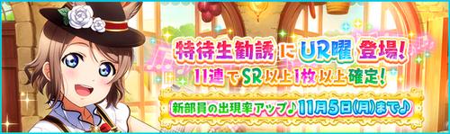 (10-31-18) UR Release JP
