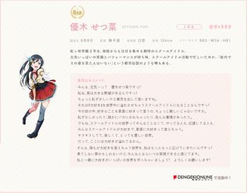 PDP Character Intro - Setsuna Yuki
