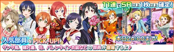 (1-23) PICK-UP Limited Scouting
