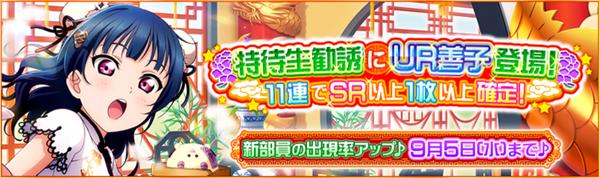(08-31-18) UR Release JP