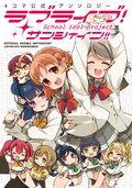 4-koma Official Anthology Love Live! Sunshine!!
