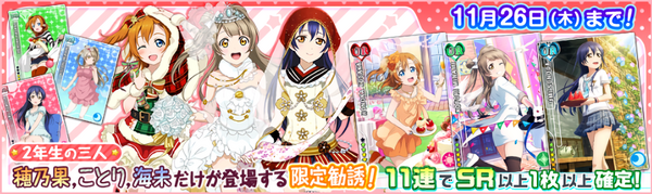 (11-24) Second Years Limited Scouting