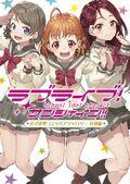 Love Live! Sunshine!! Official Dengeki Comic Anthology Training Camp Chapter