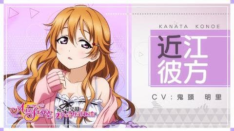 Nijigasaki High School School Idol Club Member Introduction Video - Kanata Konoe