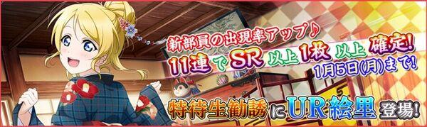 (12-31-14) UR Release (JP)