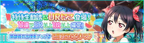 (09-10-18) UR Release JP