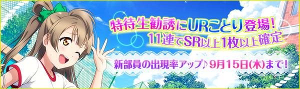 (9-10-16) UR Release JP