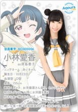 Aqours Club Profile Card - Kobayashi Aika