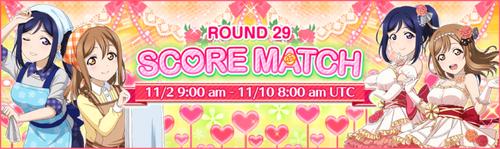 Score Match Round 29 (EN)