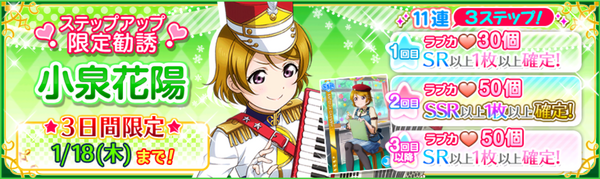 Hanayo Step Up Scouting 2018