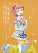 Aqours First Live Pamphlet - 06