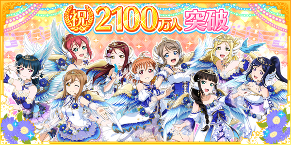 21M Users Reached (JP)
