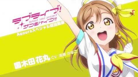 ENG SUB Love Live! Sunshine!! Aqours Special Reading Video - Kunikida Hanamaru