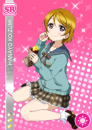 SR 455 Hanayo Constellation Ver.