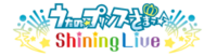 Shining Live Wiki Wordmark