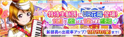 (12-10-17) UR Release JP