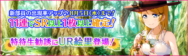 (7-31-15) UR Release JP