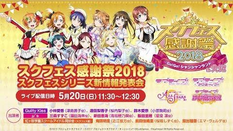 スクフェスシリーズ新情報発表会ステージ スクフェス感謝祭2018~Go!Go!シャンシャンランド~ in大阪