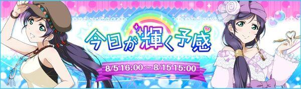 Kyou ga Kagayaku Yokan Event