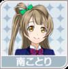 You Decide ♪ Request UR! Kotori Icon