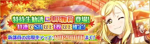(11-15-17) UR Release JP