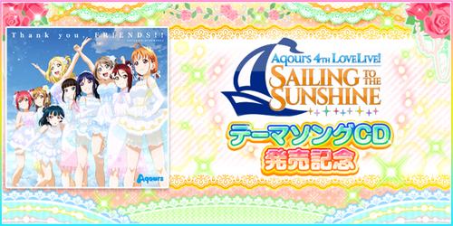 Sailing To The Sunshine Love Live Wiki Fandom Powered