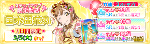 Hanamaru Step Up Scouting 2019