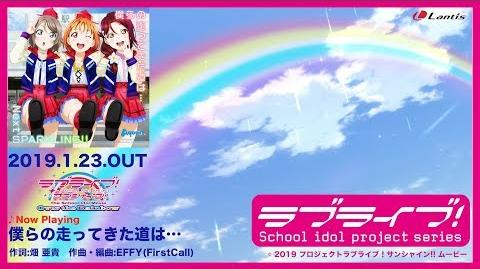 ラブライブ!サンシャイン!!The School Idol Movie Over the Rainbow 挿入歌シングル第1弾試聴動画 「僕らの走ってきた道は・・・/Next SPARKLING!!」-0