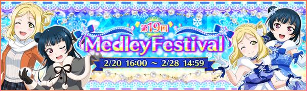 Medley Festival Round 19