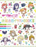 School idol diary Kiyose Akame Illustration Book II