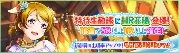 (04-10-18) UR Release JP