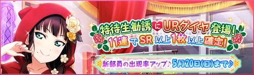 (05-15-18) UR Release JP
