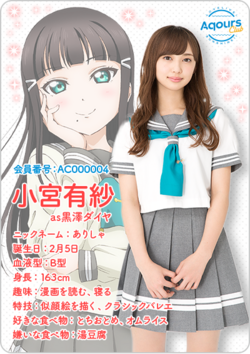 Aqours Club Profile Card - Komiya Arisa