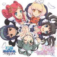 Kamisama To Unmei Kakumei No Paradox Character Song Album Feat μ's - Love Live