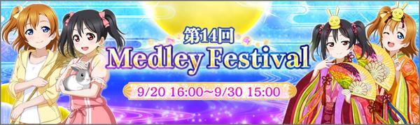 Medley Festival Round 14